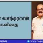 Durai Vasantharasan Poetry (Kavithai) in Tamil Language. Book Day And Bharathi Tv are Branches of Bharathi Puthakalayam.