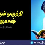 E. Akash Writes a Poetry Unakkul Oruthi (Women Inside of You) in Tamil. Book Day Website is Branch Of Bharathi Puthakalayam.