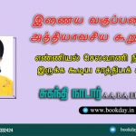 Essential requirements for internet classroom (Online Education) 50 - Suganthi Nadar. Book Day is Branch of Bharathi Puthakalayam