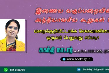 Essential requirements for internet classroom (Online Education) 51 - Suganthi Nadar. Book Day is Branch of Bharathi Puthakalayam