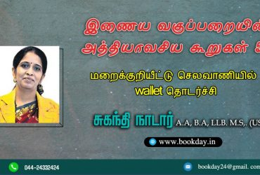 Essential requirements for internet classroom (Online Education) 53 - Suganthi Nadar. Book Day is Branch of Bharathi Puthakalayam