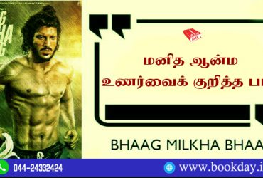Farhan Akhtar in Bhaag Milkha Bhaag Bollywood Movie Review. Book Day Website And Bharathi TV Are Branches of Bharathi Puthakalayam.
