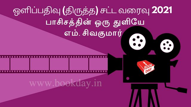 Film Censorship Act Amendment Bill is a drop of fascism article by M. Sivakumar. Book Day And Bharathi TV are Branch of Bharathi Puthakalayam.