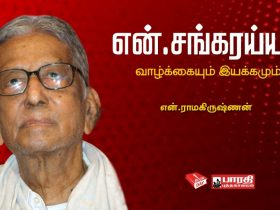 Freedom Fighter And Communist Legend N. Sankaraiah Valkkaiyum Iyakkamum Full Book And PDF. Book Day is Branch Of Bharathi Puthakalayam.