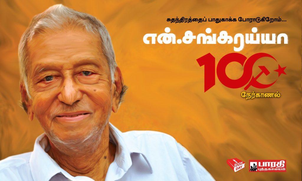 Freedom Fighter And Veteran Communist Leader N. Sankaraiah Sudhanthirathai Padhukakka Poradukirom Full Book And PDF. Book Day