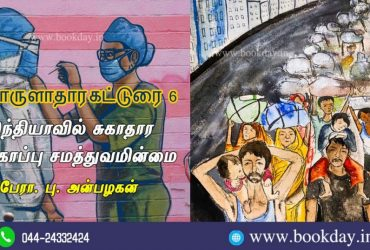 Health care inequality in India Economic Article by Prof P. Anbalagan. Book Day And Bharathi TV Are Branches of Bharathi Puthakalayam.