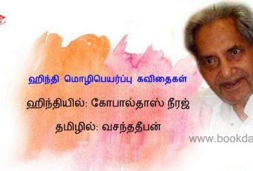 Hindi Poet Gopal Das Neeraj Two Poems Was Translated by Vasanthadeepan. Book Day is Branch of Bharathi Puthakalayam.