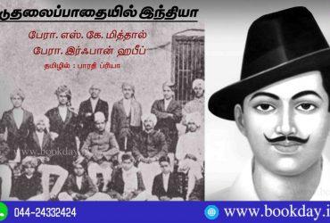 India on the path of liberation (ViduthalaiPathaiyil India) Book By Prof. S.K. Mittal and Prof. Irfan Habib. Book Day, Bharathi Puthakalayam.
