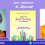 Indiavil Nigarnokku Nadavadikkaigal (Affirmative Action in India) Book Review by Dravidar Kazhagam General Secretary Veeramani in Tamil