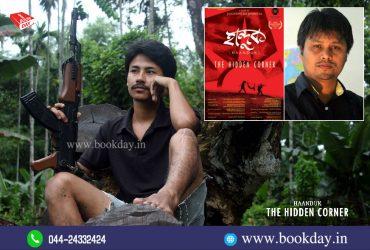 Jaicheng Jai Dohutia's 'Haanduk' The hidden Corner Assam Movie Review in Tamil. Book Day And Bharathi TV are Branch of Bharathi Puthakalayam