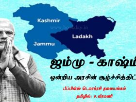Jammu and Kashmir: Union Government's Maneuver Strategy Peoples Democracy Editorial Article Tamil Translation by Veeramani. Book Day