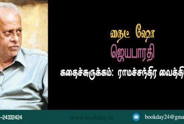 Jeyabharathi (ஜெயபாரதி) Short Story Night Show Synopsis Written by Ramachandra Vaidyanath. Book Day is Branch of Bharathi Puthakalayam