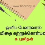 K. Punithan's Poetry Olipenaval Kavithai Katrukolbavan. Book Day (Website) is Branch of Bharathi Puthakalayam.