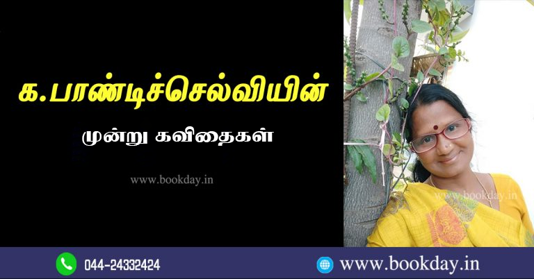 Ka. PandiSelvi Three Poems in Tamil Language. This Poems About Women Centric. Book day website is Branch of Bharathi Puthakalayam