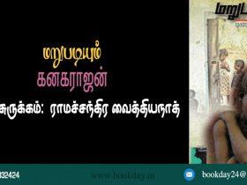 Kanagarajan (கனகராஜன்) Short Story Marupadiyum Synopsis Written by Ramachandra Vaidyanath. Book day website is Branch of Bharathi Puthakalayam