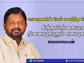 Kannada Famous Poet, Dalit Activist Siddalingaiah Tribute Article by Kamalalayan. Book Day Website is Branch of Bharathi Puthakalayam