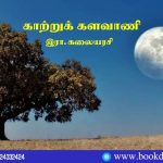 Katru Kalavani Poetry By Poet Era Kalaiarasi. Book Day Website And Bharathi TV Are Branches Of Bharathi Puthakalayam.