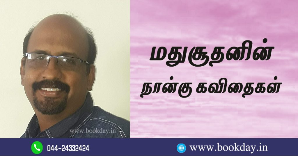 Madhusudhan S Four Poetries in Tamil. Book Day (Website) And Bharathi Tv (YouTube) Are Branches of Bharathi Puthakalayam.