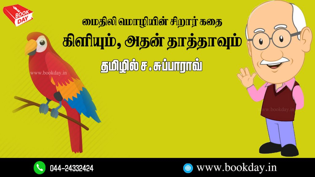Maithili language Children's Story: Kiliyum Athan Thaththavum Translated in Tamil By C. Subba Rao. Book Day And Bharathi TV