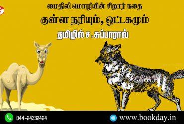 Maithili language Children's Story: Kulla Nariyum Ottagamum Translated in Tamil By C. Subba Rao. Book Day And Bharathi TV