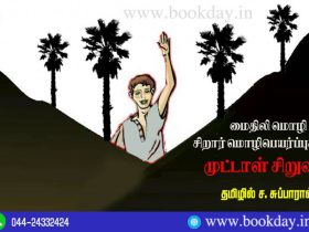 Maithili language Children's Story: Muttal Siruvan Translated in Tamil By C. Subba Rao. Book Day And Bharathi TV