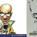 Malayala Famous Writer Vaikom Muhammad Basheer in Baalyakaala Sagi by P. Ashok kumar. Book Day is Branch of Bharathi Puthakalayam.