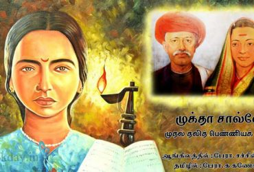 Mukta Salve (The first Dalit feminist voice), a student of Savitribai Phule article translated in tamil by Prof. Ganesan Book Day is Branch of Bharathi Puthakalayam