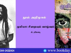 Mumia Abu Jamal in Mumia Siraiyum Vaazhvum Book Review by K. Ramesh. Book Day Website is Branch of Bharathi Puthakalayam.