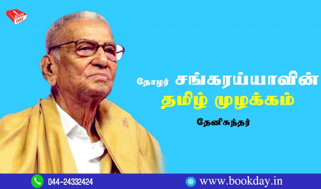 N. Sankaraiah Tamil Mulakkam Article by Theni Sundar. Book Day and Bharathi Tv are Branches of Bharathi Puthakalayam.
