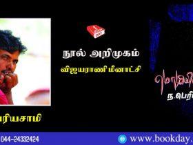 Writer Na. Periyasamy's Mozhiyin Nizhal Book Review by Vijayarani Meenakshi. Book Day is Branch of Bharathi Puthakalayam.