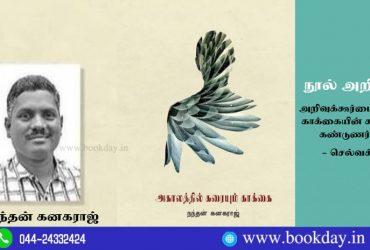 Nandan Kanagaraj in Agaalathil Karaiyum Kakkai Poetry Collection Book Review by Selva Kumar. Book Day is Branch of Bharathi Puthakalayam.