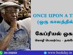 Nigerian Poet Gabriel Okara Single Poem Translated in Tamil by Poet Thanges. Book Day is Branch of Bharathi Puthakalayam.