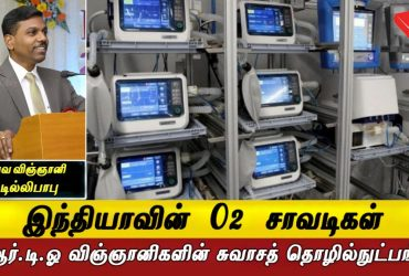 O2 Booths in India (Breathing Technologies of DRDO Scientists) Article by Scientist V. Dillibabu. Book Day is Branch Of Bharathi Puthakalayam.