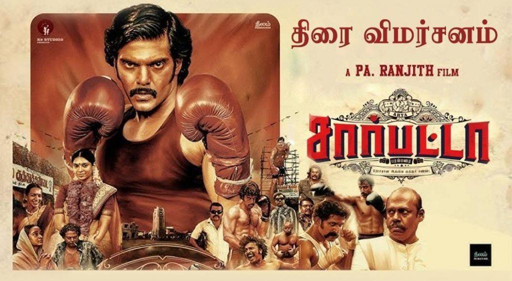 Pa. Ranjith's Sarpatta Parambarai movie review in Tamil By Era Ramanan. Book Day is Branch of Bharathi Puthakalayam.