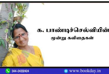 Pandi Selvi Three Poems in Tamil. These Poems Expresses The Womens Centric. Book Day Website is Branch of Bharathi Puthakalayam.