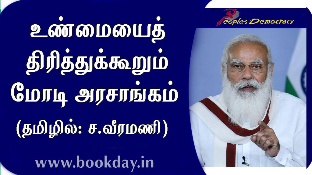 People's Democracy Editorial Article Modi government distorts truth Translated in Tamil By Sa. Veeramani. Book Day, Bharathi Puthakalayam.
