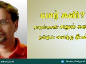 Poet Atul Kanak Rajasthani Poems Translated in Tamil Language By Poet Vasanthadeepan. Book Day is Branch of Bharathi Puthakalayam.