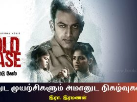 Prithviraj Sukumaran's Cold Case Movie Review by Era. Ramanan in Tamil. Book Day And Bharathi TV are Branch of Bharathi Puthakalayam.