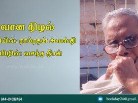 Writer Ramratan Awasthi Hindi Poetry Translated Poet Vasanthadeepan in Tamil. Book Day is Branch of Bharathi Puthakalayam.