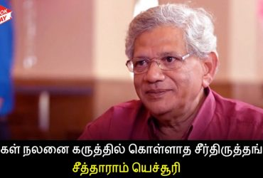 Reforms that do not consider the welfare of the people - Sitaram Yechury. This article Translated by Sa. Veeramani. Book Day