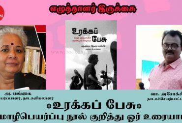 Writers Gallery: Safdar Hashmi in Halla Bol (Urakka Pesu) Tamil Translator A. Mangai Interview. Book Day is Branch of Bharathi Puthakalayam.