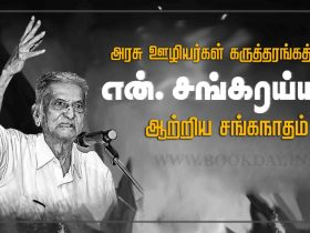 Sanganatham Speech by Comrade N. Sankaraiah at government employees seminar Collected By Sa. Veeramani