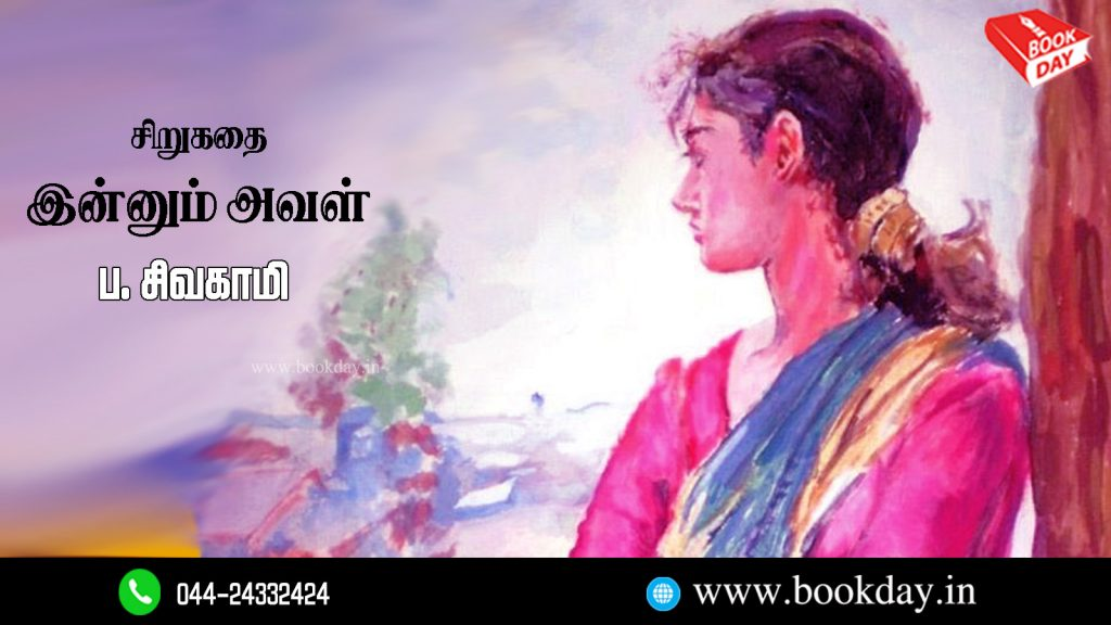 Sivakami Paramasivan's Innum Aval Short Story. This Story About Issues Between Mom And Daughters. Book Day is Branch Of Bharathi Puthakalayam