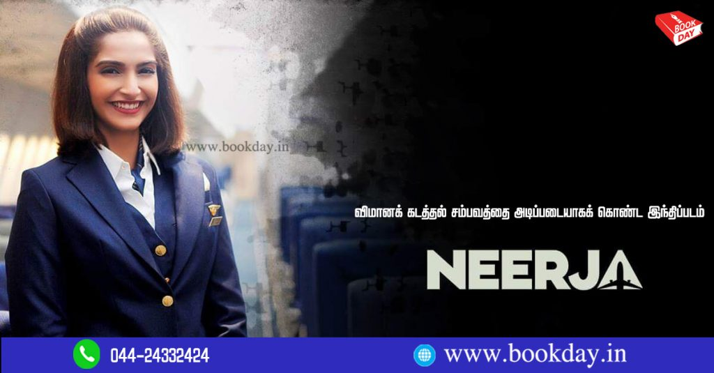 Sonam Kapoor Leads In 'Neerja' Bollywood Movie Review By Era. Ramanan. Book Day is Branch of Bharathi Puthakalayam.