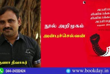 Suguna Diwakar's Arasiyal Cinemakkalum Cinemakkalin Arasiyalum Book Review By Anbu Chelvan. Book Day is Branch Of Bharathi Puthakalayam.