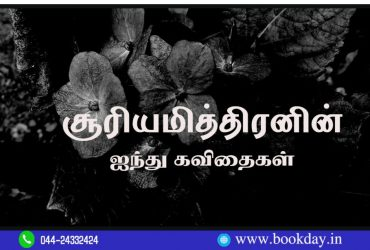 Suryamithran Five Poems in Tamil Language. Book Day And Bharathi TV are Branches of Bharathi Puthakalayam Publication.