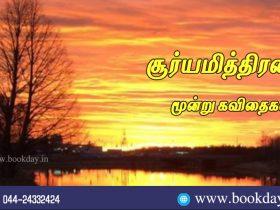 Suryamitran Three Poems in tamil language. Book Day (Website) And Bharathi TV (YouTube) are Branch of Bharathi Puthakalayam.