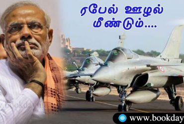 The Rafale scandal is on the rise again People's Democracy Editorial Article Translated in Tamil by Sa. Veeramani