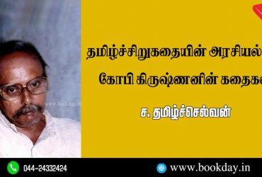 The politics of tamil short story (Gobi Krishnan) article by Writer Sa. Tamilselvan. Book day website is Branch of Bharathi Puthakalayam