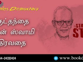 Torture of Father Stan Swamy People's Democracy Editorial Article Translated in Tamil by Sa. Veeramani. Book Day, Bharathi Puthakalayam